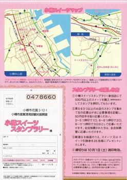 小樽スイーツ (2).jpg